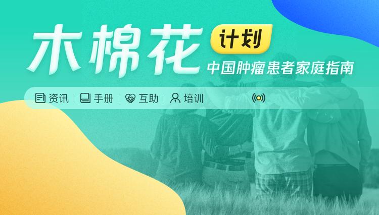 中国权威肿瘤医院接诊资讯实时播报